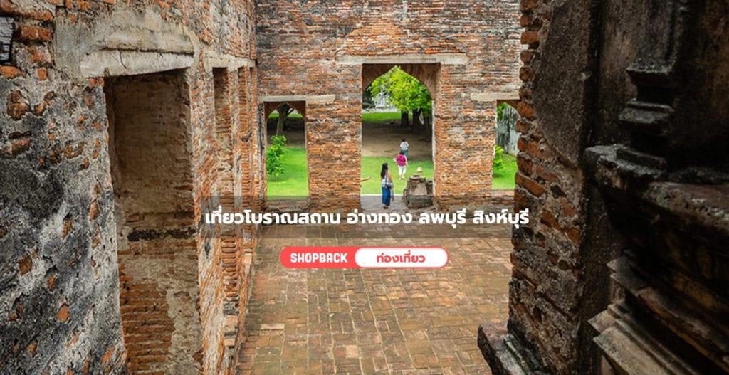 ที่เที่ยวอ่างทอง ลพบุรี, สถานที่โบราณสถาน