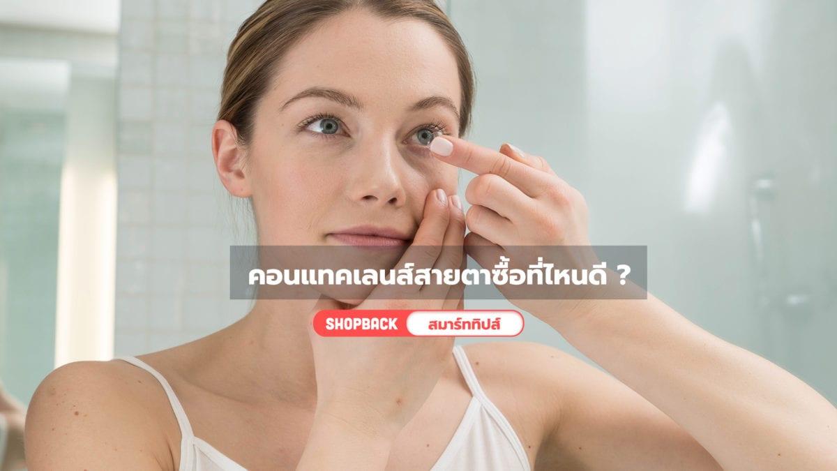 คอนแทคเลนส์สายตา ซื้อที่ไหน? แนะนำร้านคอนแทคเลนส์สายตา คุณภาพ 2020
