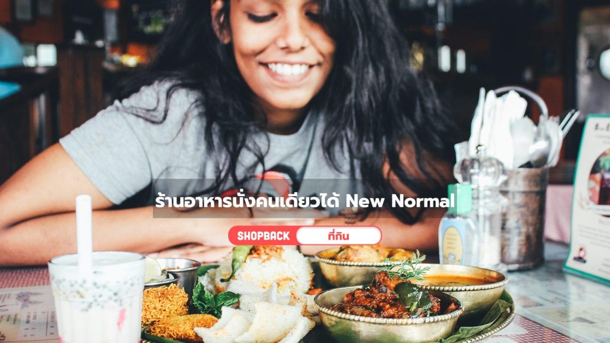 กินข้าวคนเดียวสบายมาก! 7 ร้านอาหารแบบมีโต๊ะนั่งคนเดียว ฉายเดี่ยวได้รับเทรนด์ New Normal