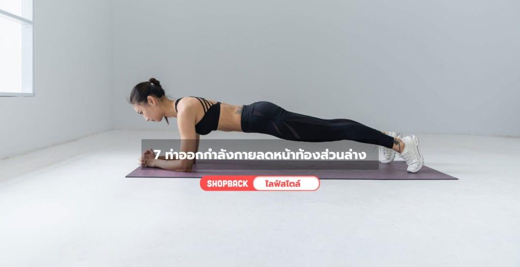 ท่าออกกำลังกายลดหน้าท้องส่วนล่าง, ท่าออกกำลังกายลดหน้าท้องผู้หญิง