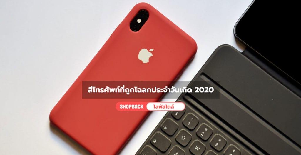 สีโทรศัพท์ที่ถูกโฉลกประจำวันเกิด, สีโทรศัพท์ที่ถูกโฉลก