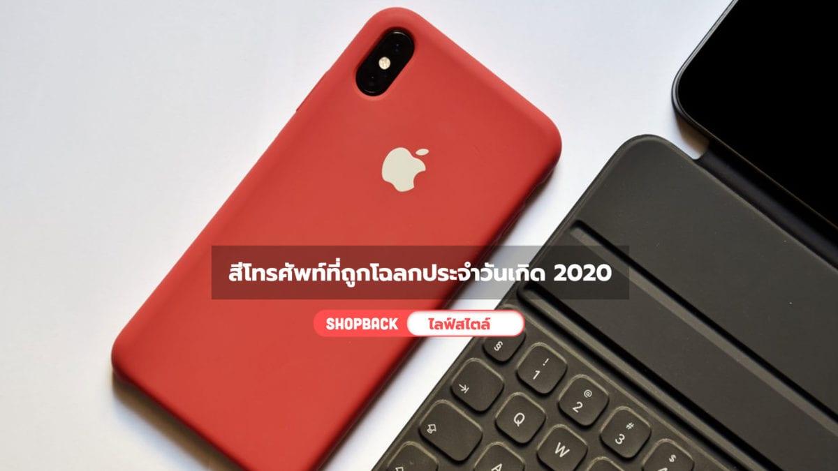 อย่าเพิ่งซื้อมือถือใหม่ ถ้ายังไม่ได้เช็กสีโทรศัพท์ที่ถูกโฉลกประจำวันเกิด 2020