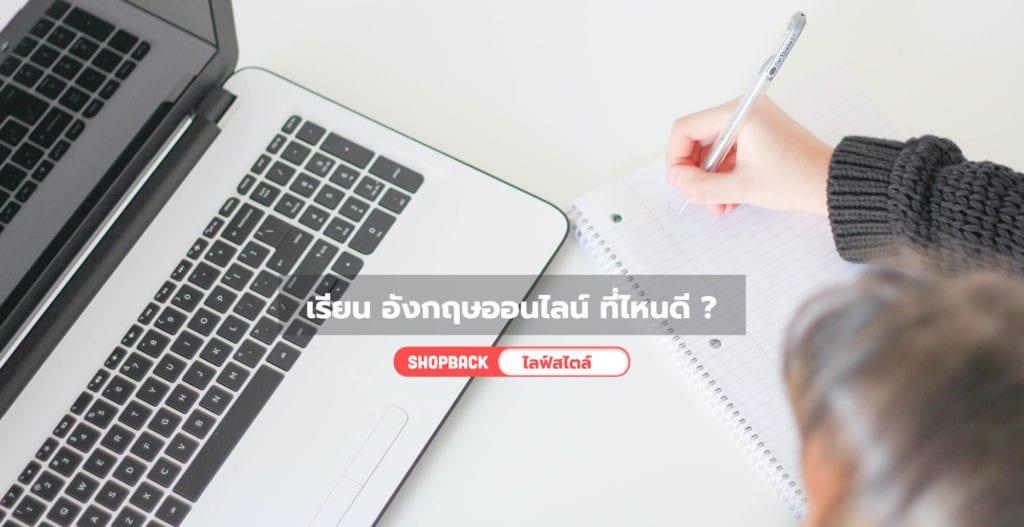 เรียนภาษาอังกฤษฟรี ออนไลน์, เรียนอังกฤษออนไลน์ ที่ไหนดี