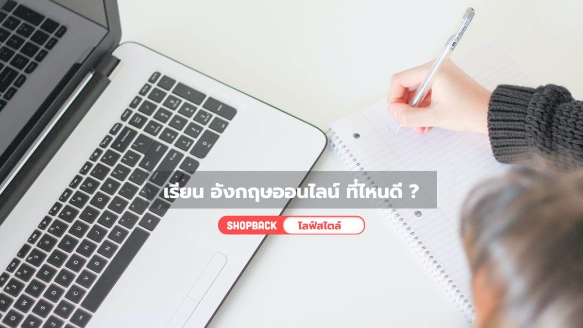 เรียนอังกฤษออนไลน์ ที่ไหนดี ? 8 เว็บไซต์เรียนอังกฤษด้วยตัวเอง เก่งได้ทั้งฟัง พูด อ่าน เขียน!