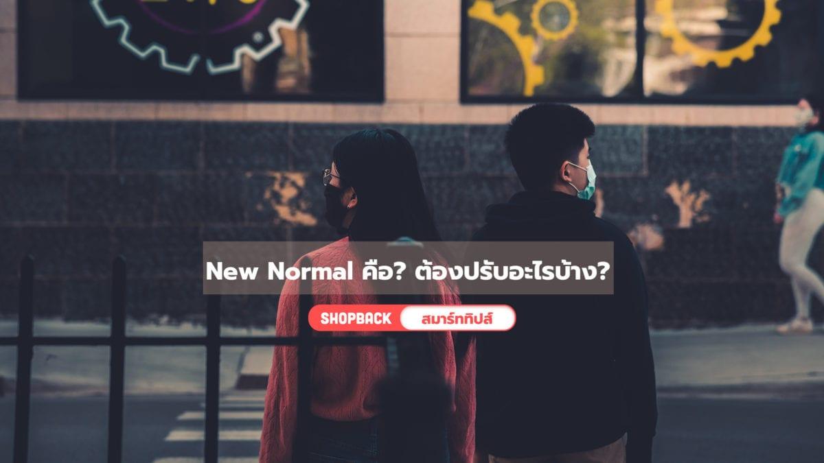 เทรนใหม่ New Normal คืออะไร? ทำความรู้จักกับวิถีชีวิตใหม่ พร้อมมาตรการที่เราต้องรู้ (และทำตาม)
