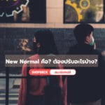 เทรนใหม่, new normal