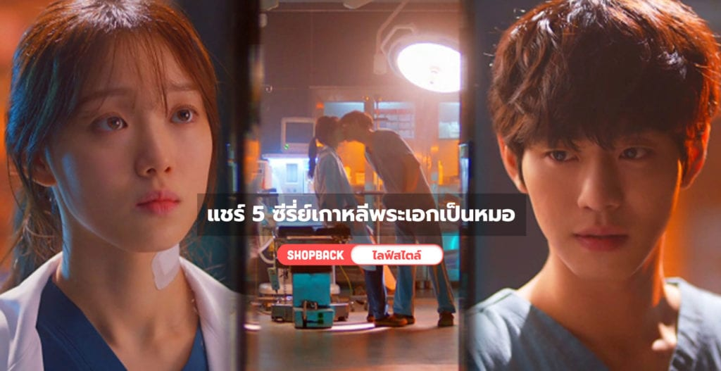 ซีรี่ย์เกาหลีพระเอกเป็นหมอ, ซีรี่ย์เกาหลีการแพทย์