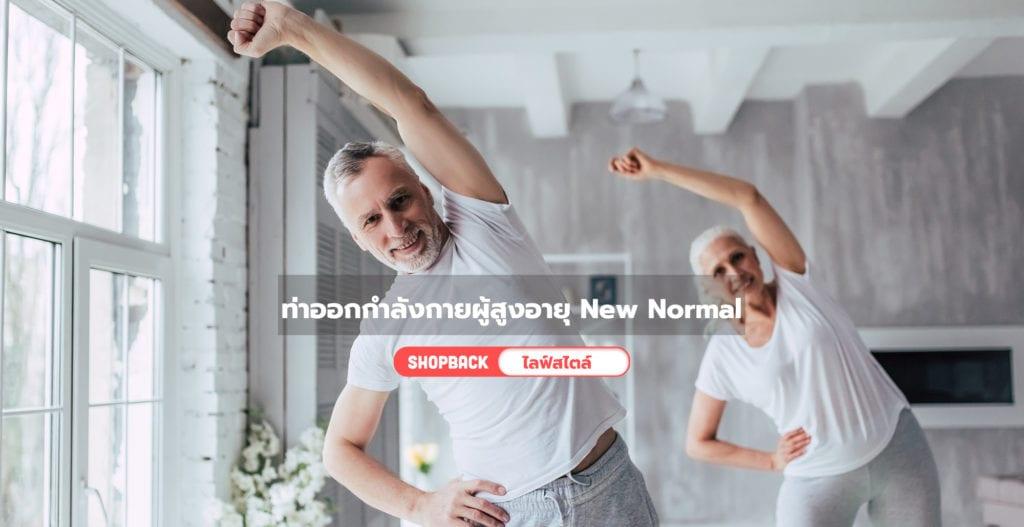 ผู้สูงอายุออกกำลังกาย, ออกกำลังผู้สูงอายุ