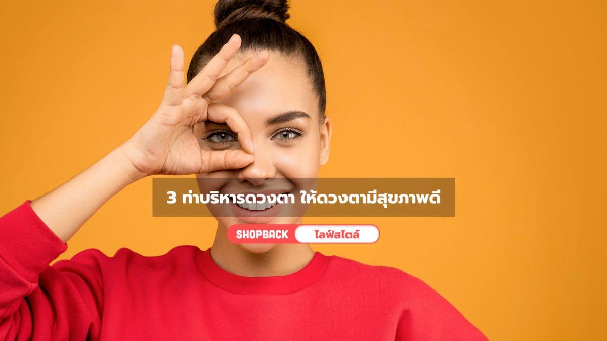 3 ท่าบริหารดวงตา สเต็ปง่ายๆ ให้ดวงตาสุขภาพดี พร้อมใช้งานทุกวัน