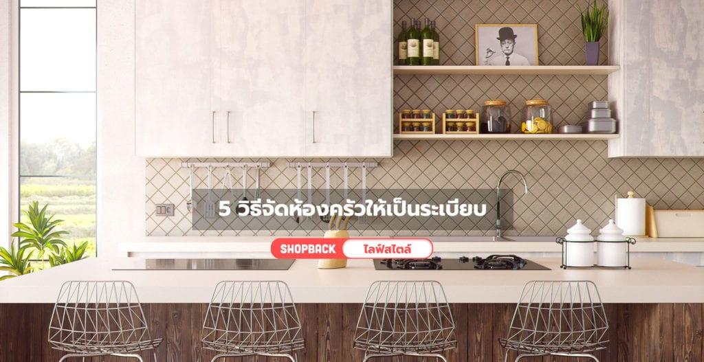 จัดห้องครัวให้เป็นระเบียบ, จัดระเบียบห้องครัว