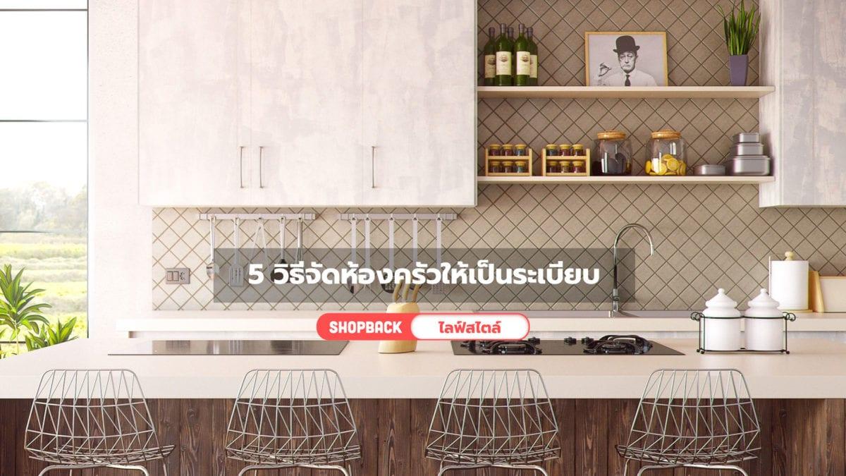 5 วิธีจัดห้องครัวให้เป็นระเบียบ สวยงาม หาของง่าย สำหรับแม่บ้านสายสมาร์ท 2020