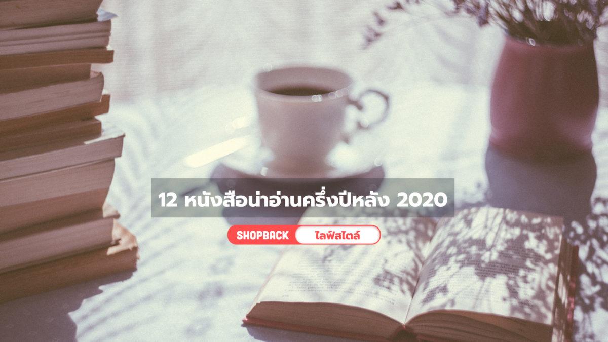 แนะนำหนังสือน่าอ่าน 12 หนังสือดีประจำครึ่งปีหลัง 2020 การันตีอ่านแล้วดีบอกต่อ!