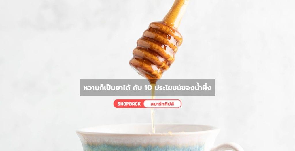10 ประโยชน์ของน้ำผึ้ง, ประโยชน์ของน้ำผึ้งต่อผิว