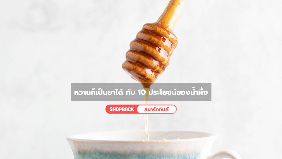 หวานก็เป็นยาได้ กับ 10 ประโยชน์ของน้ำผึ้ง ใช้ได้ผลจริง ถ้ารู้ 10 วิธีนี้!
