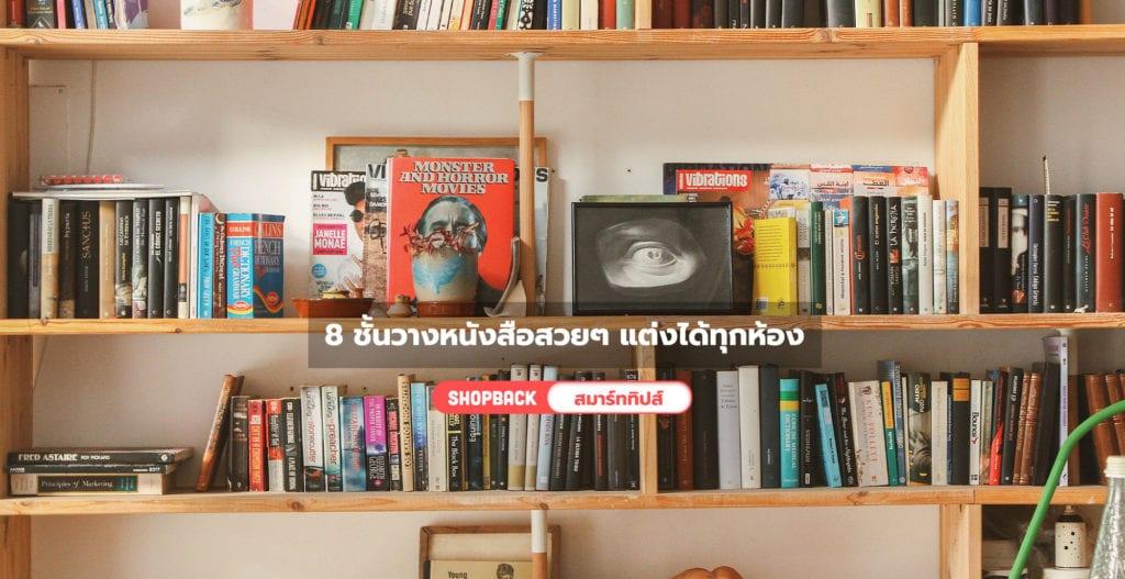 ชั้นวางหนังสือสวยๆ, ชั้นหนังสือติดผนัง