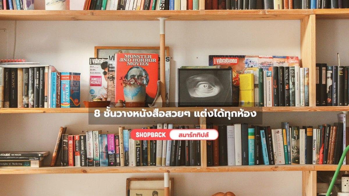 ส่อง 8 ชั้นวางหนังสือสวยๆ คุณภาพเยี่ยม โทนสีแมทช์ง่าย สามารถแต่งได้ทุกห้อง