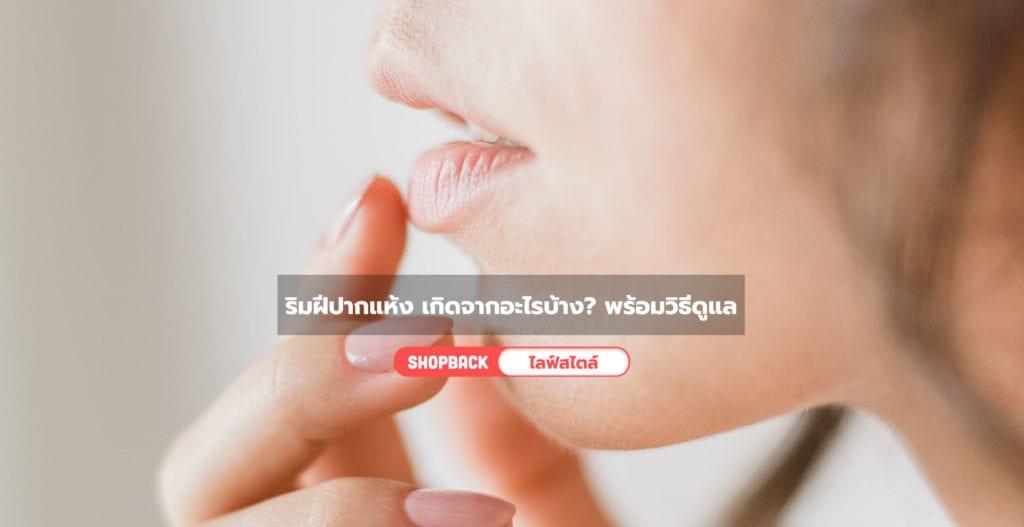 ริมฝีปากแห้ง เกิดจาก, ริมฝีปากแห้ง ภูมิแพ้