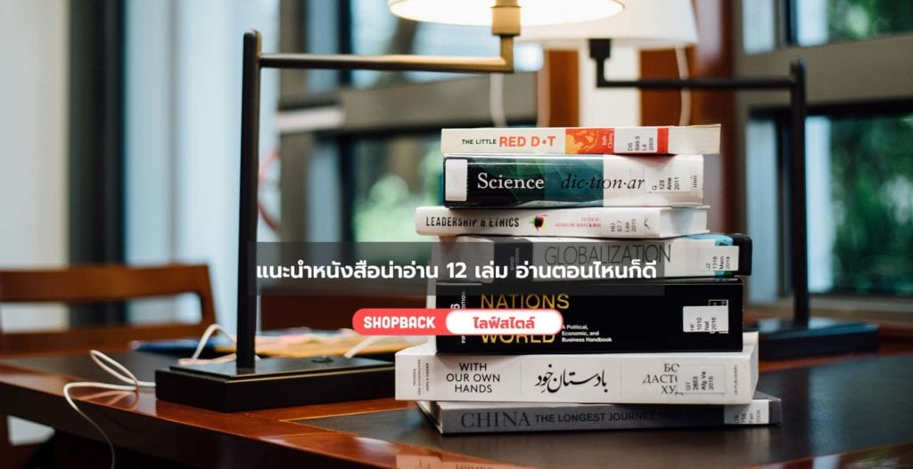 แนะนำหนังสือน่าอ่าน, หนังสือน่าอ่านให้ข้อคิด