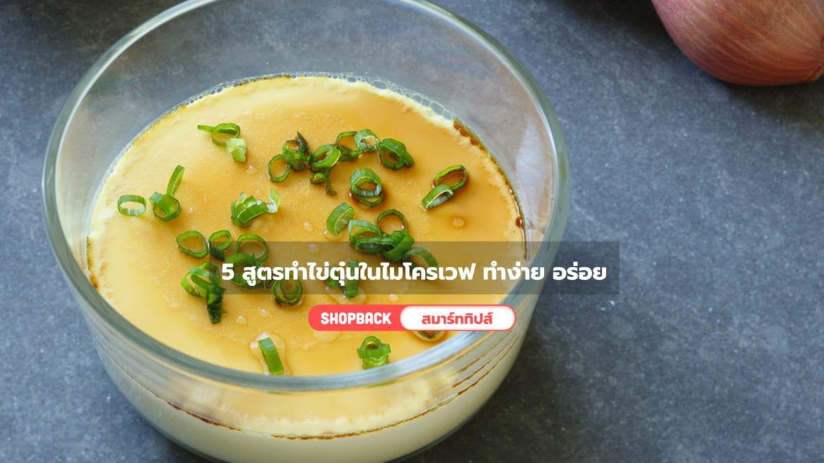 ทำอาหารง่ายกว่าที่คิด! ด้วย 5 สูตรทำไข่ตุ๋นในไมโครเวฟ ทำง่าย อร่อยเร็ว แถมได้ประโยชน์