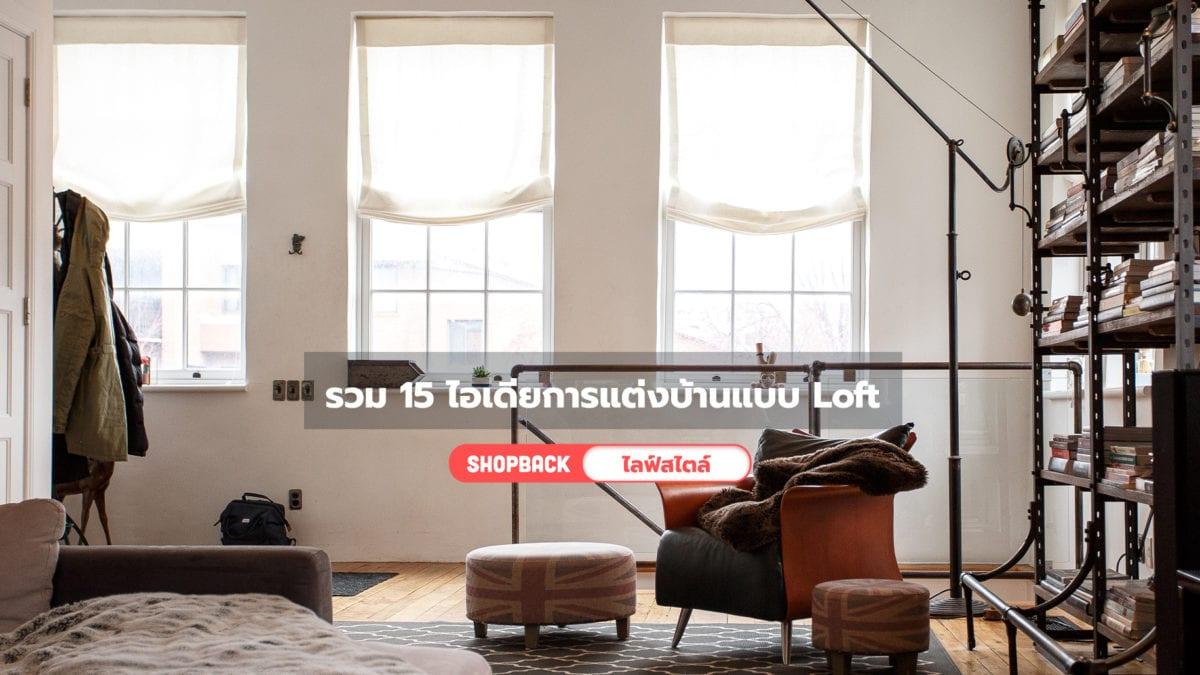 แชร์ไอเดียแต่งบ้านสไตล์ loft ! รวม 15 แบบสวยๆ ให้คุณเสพย์ไอเดียแบบจุใจ เซฟไว้เป็นอินสไปเรชั่น