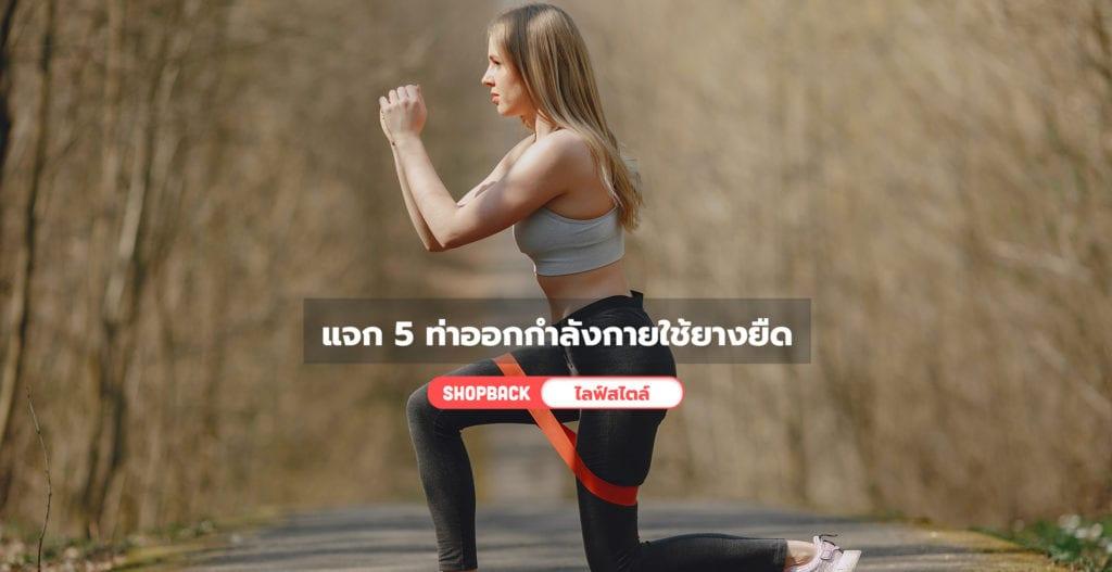 ท่าออกกำลังกายใช้ยางยืด,ท่าออกกำลังกายยางยืด