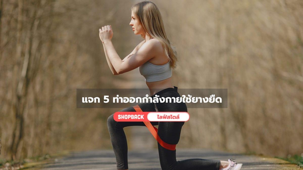 แจก 5 ท่าออกกำลังกายใช้ยางยืด จะทำงานหรือดูซีรีย์ ก็ Work Out ได้ทุกที่ ไม่มีเบื่อ!