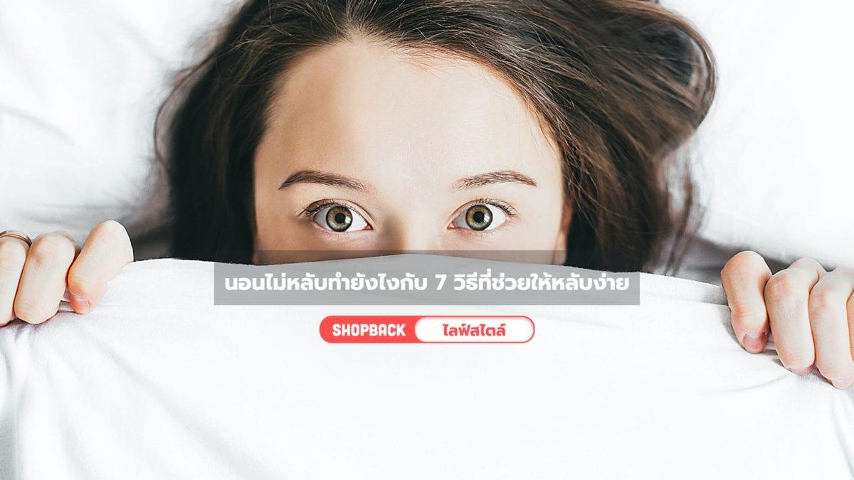 นอนไม่หลับทำยังไง กับ 7 วิธีที่ช่วยให้หลับง่าย ทำได้จริง