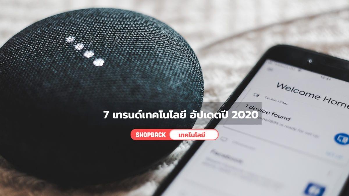 7 เทรนด์เทคโนโลยีกับชีวิตประจำวัน สะดวกและตอบโจทย์ชีวิตได้มากกว่า อัปเดตความล้ำรับ 2020