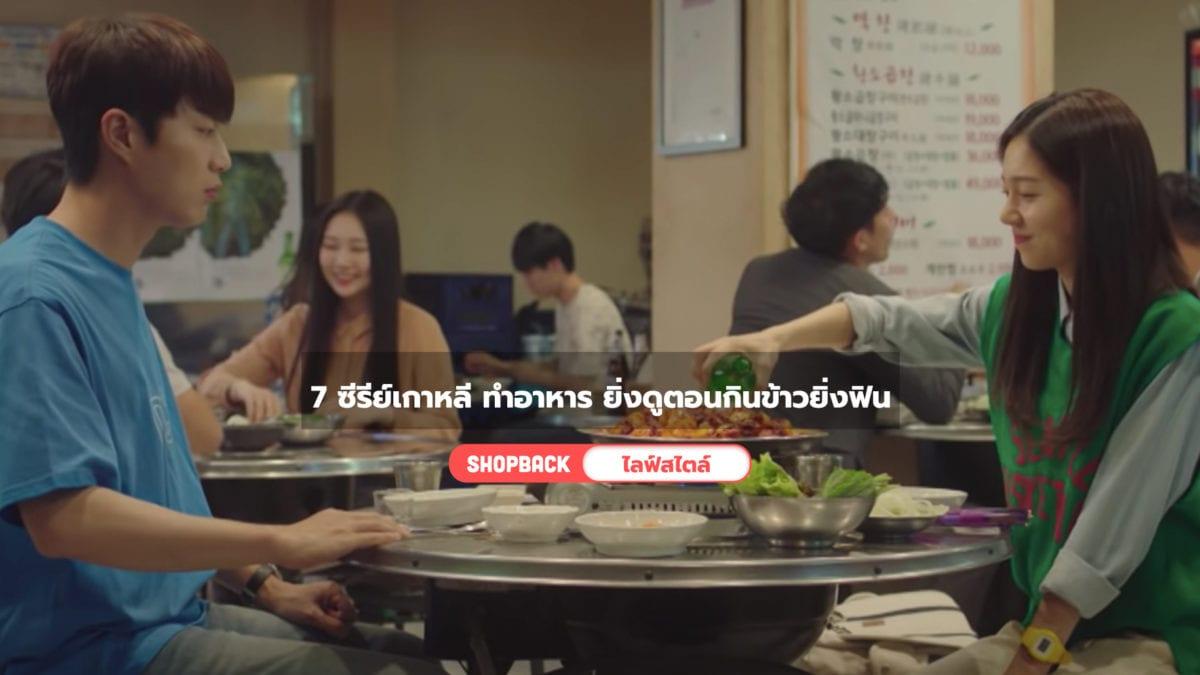แนะนำ 7ซีรีย์เกาหลี ทำอาหารยั่วน้ำลาย ยิ่งดูตอนกินข้าวยิ่งฟิน!
