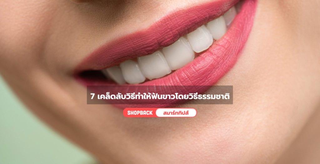 ทำให้ฟันขาวโดยวิธีธรรมชาติ, วิธีทำให้ฟันขาวด้วยเกลือ