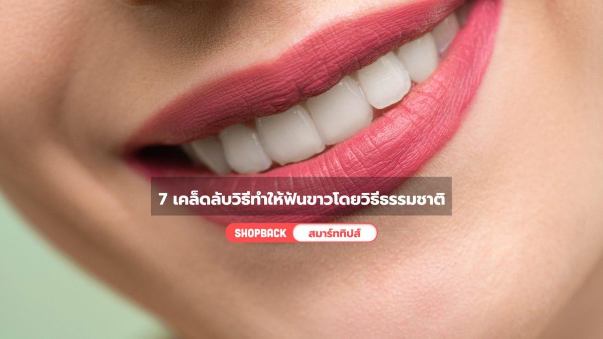 ยิ้มสวยอย่างมั่นใจ กับ 7 เคล็ดลับวิธีทำให้ฟันขาวโดยวิธีธรรมชาติ ที่ทำตามได้ง่ายๆ และฟันขาวขึ้นจริง