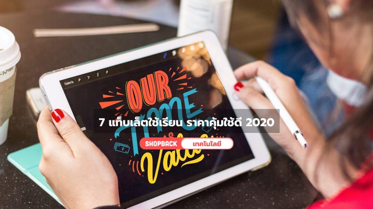 7 แท็บเล็ตใช้เรียน ราคาคุ้ม ฟังก์ชันโดน เหมาะกับนักเรียนนักศึกษา 2020