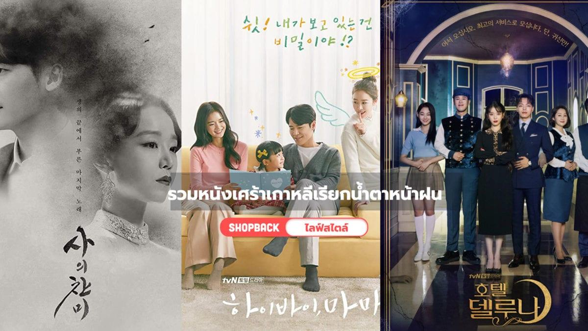 7 หนังเกาหลีเศร้า ดูแล้วเรียกน้ำตา อินกว่าใครในบรรยากาศหน้าฝน