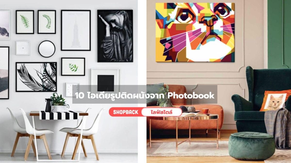 10 ไอเดียรูปติดผนังสวยๆ บันทึกความทรงจำ สร้างความสุขง่ายๆ จาก Photobook Thailand