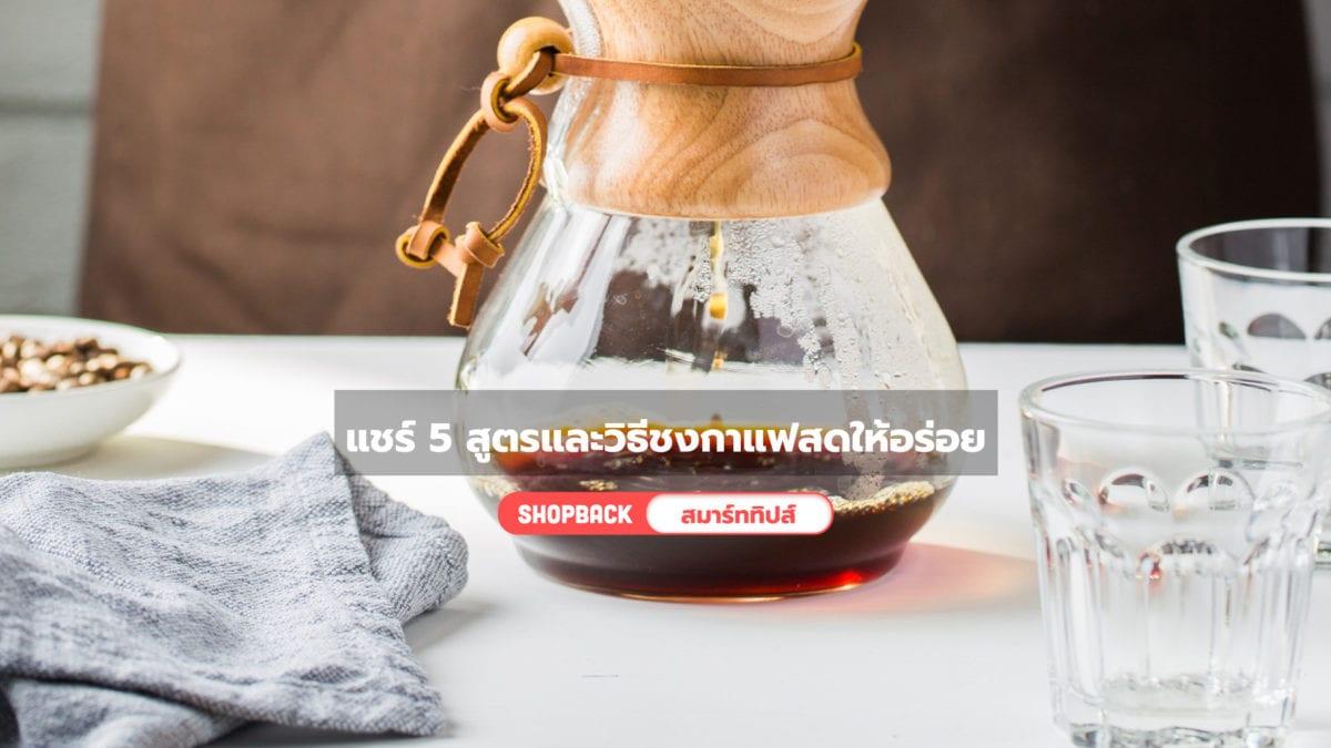 แชร์ 5 สูตรและวิธีชงกาแฟสดให้อร่อย อยู่บ้านก็ดื่มด่ำรสกาแฟแบบบาริสต้าได้