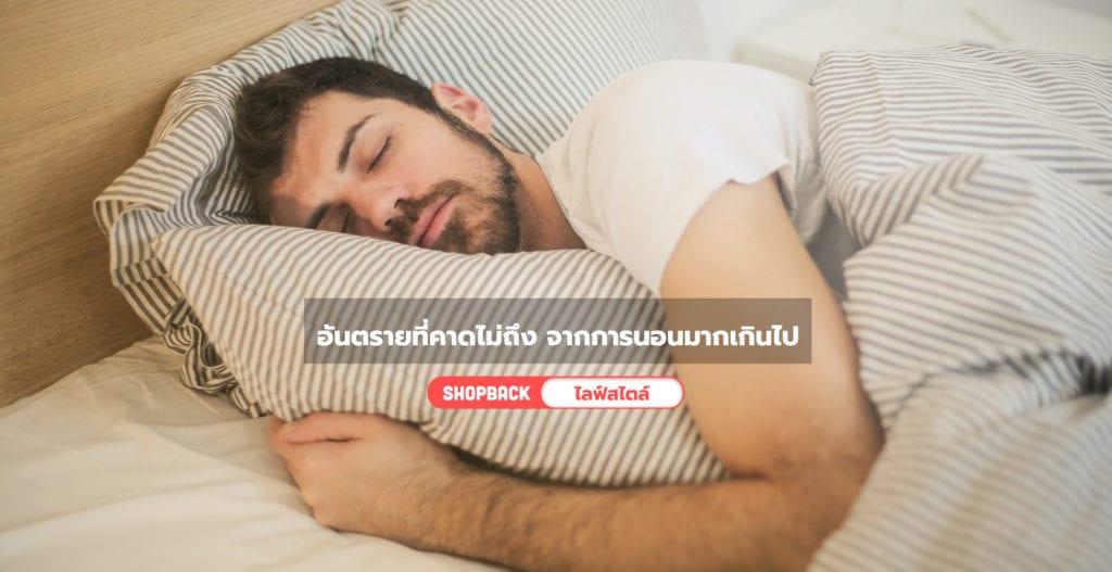 นอนมากเกินไป, นอนเยอะ เพลีย