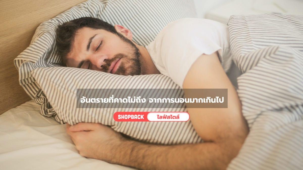 อันตรายที่คุณอาจจะคาดไม่ถึง จากการนอนมากเกินไป