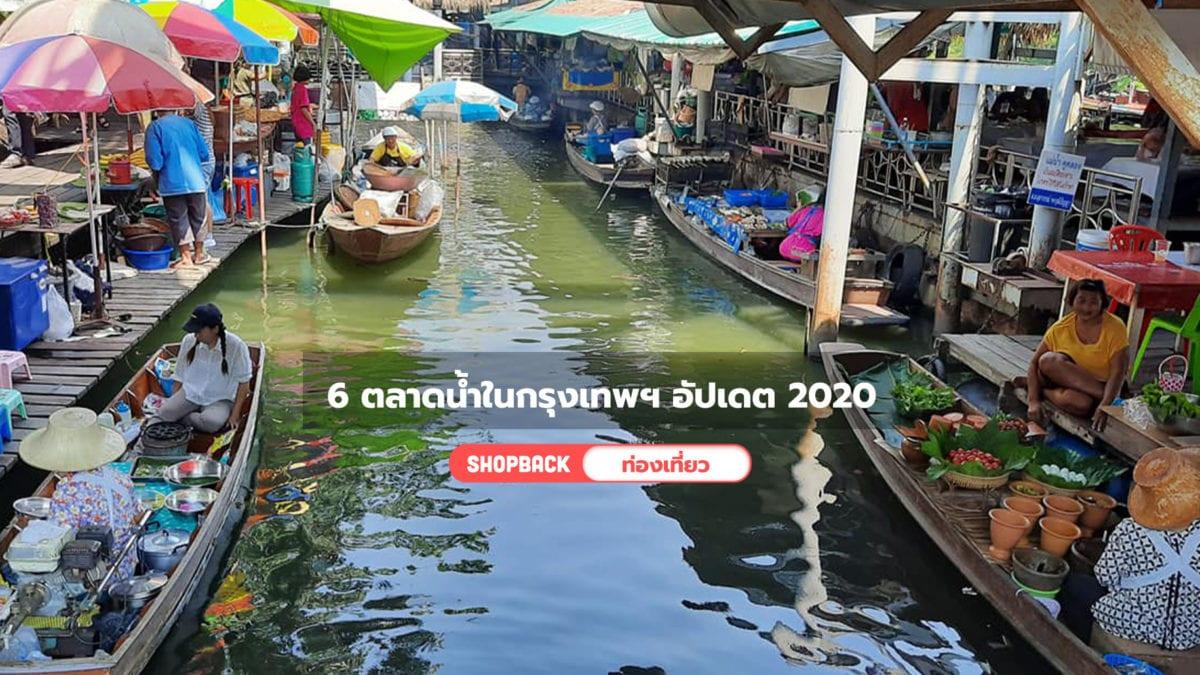 6 ตลาดน้ำในกรุงเทพฯ จะเดินชิลล์ ชิม ช้อป ก็ครบ ! อัปเดต 2020