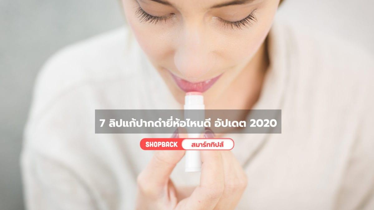 7 ลิปแก้ปากดำยี่ห้อไหนดี เรียวปากนุ่มชุ่มชื้นดูสุขภาพดี อัปเดตปี 2020