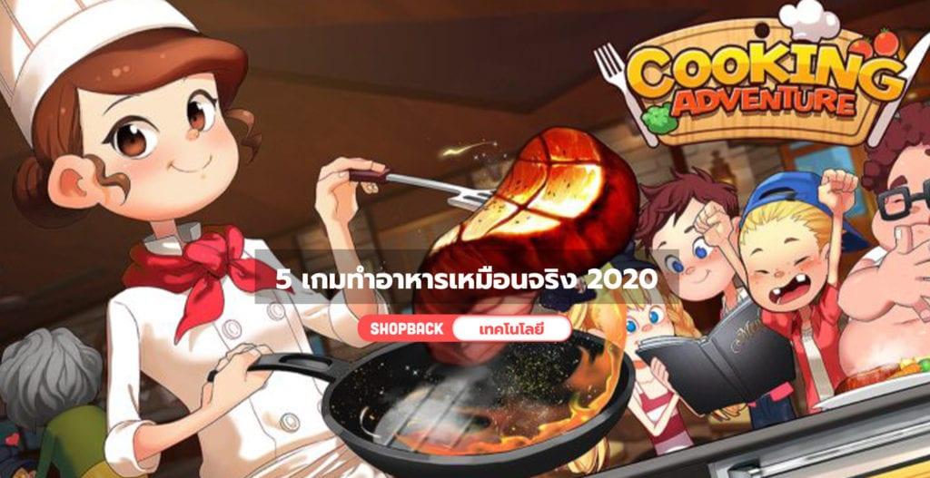 เล่นเกมทำอาหาร, เกมทำอาหารเหมือนจริง