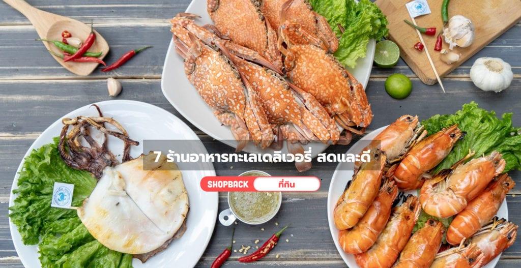 สั่งอาหารทะเล, อาหารทะเลเดลิเวอรี่
