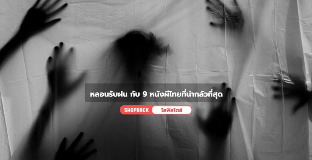 หนังผีไทยที่น่ากลัวที่สุด, ดูหนังออนไลน์ ผีไทย
