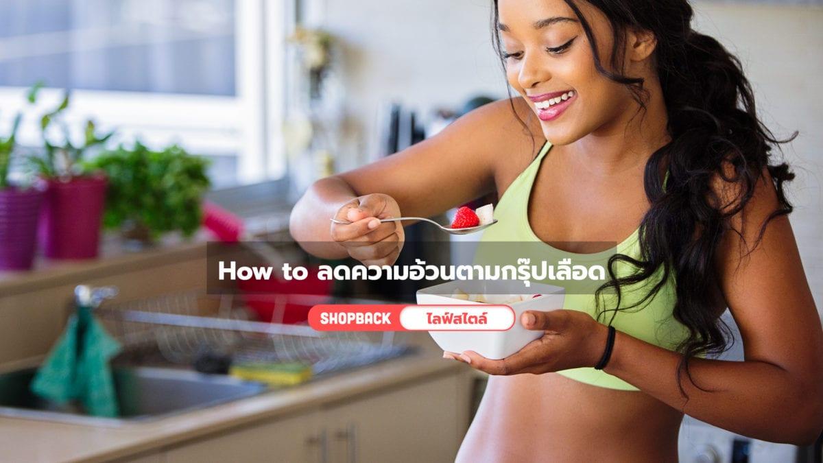 How to ลดความอ้วนตามกรุ๊ปเลือด ต้องทำยังไง ? ฉบับทำตามแล้วเห็นผลจริง