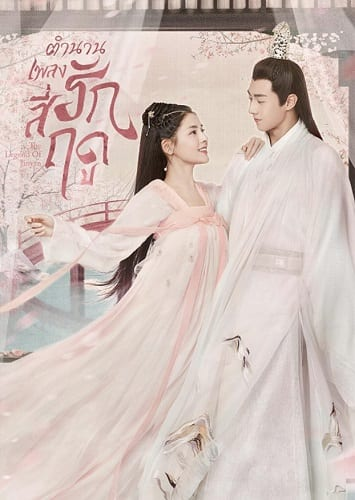 The Legend of Jin Yan