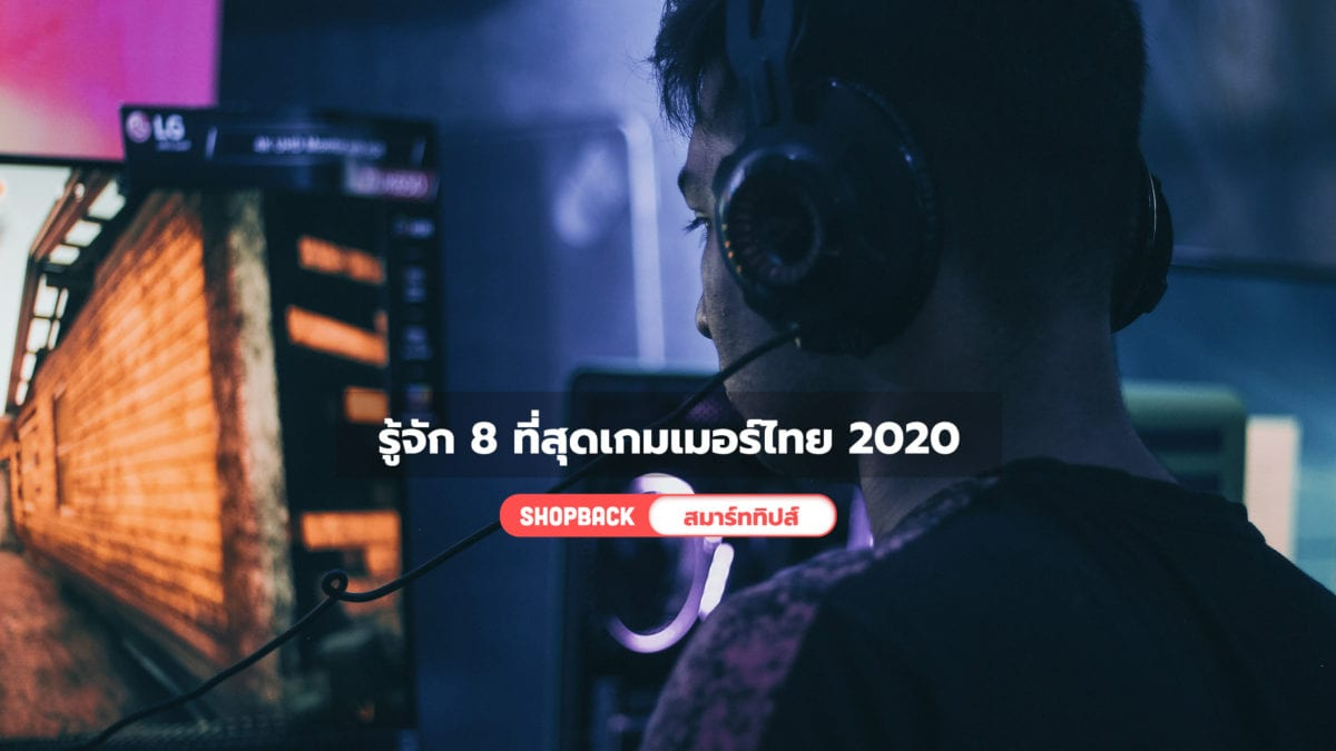 เกมเมอร์ คืออะไร ? แนะนำ 8 อันดับช่องเกมเมอร์ไทยยอด Subscribe สูงสุด 2020