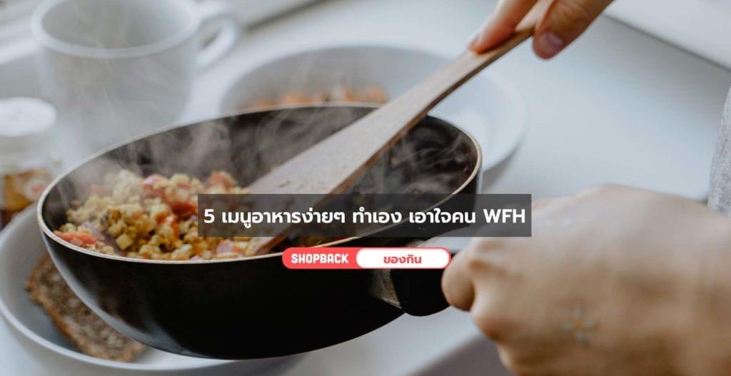 อาหารง่ายๆ ทำเอง, ทำอาหารง่ายๆ ที่บ้าน