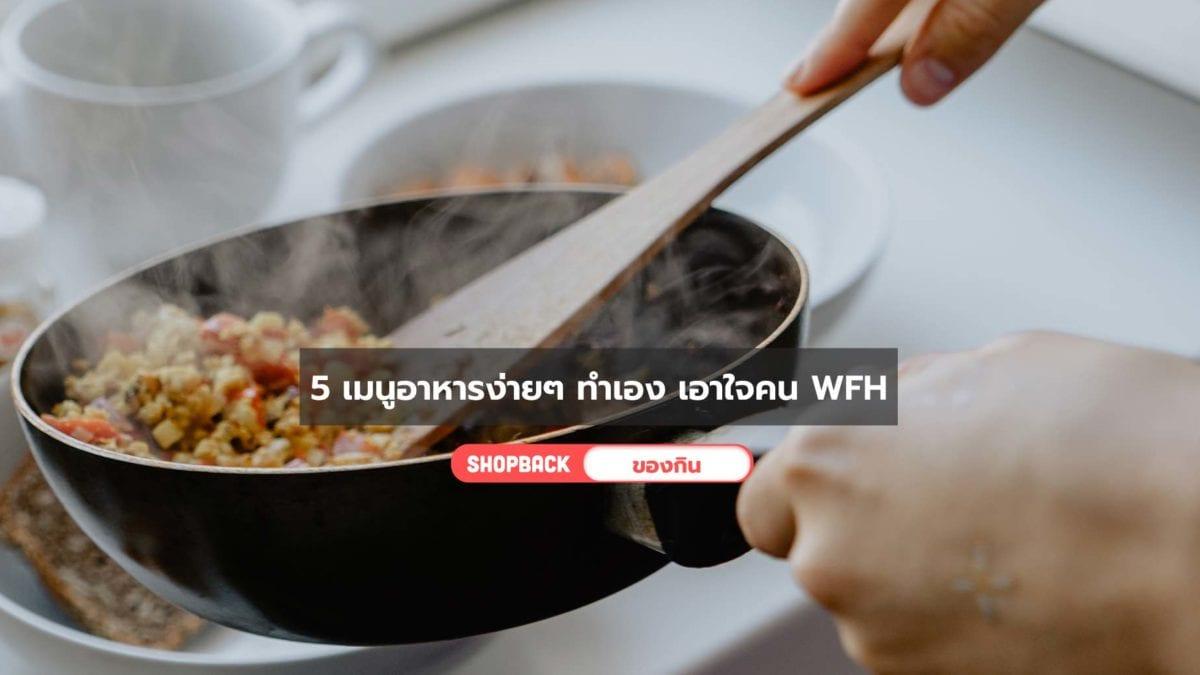 5 เมนูอาหารง่ายๆ ทำเอง เอาใจคน Work from home ทำง่าย อร่อยด้วย!