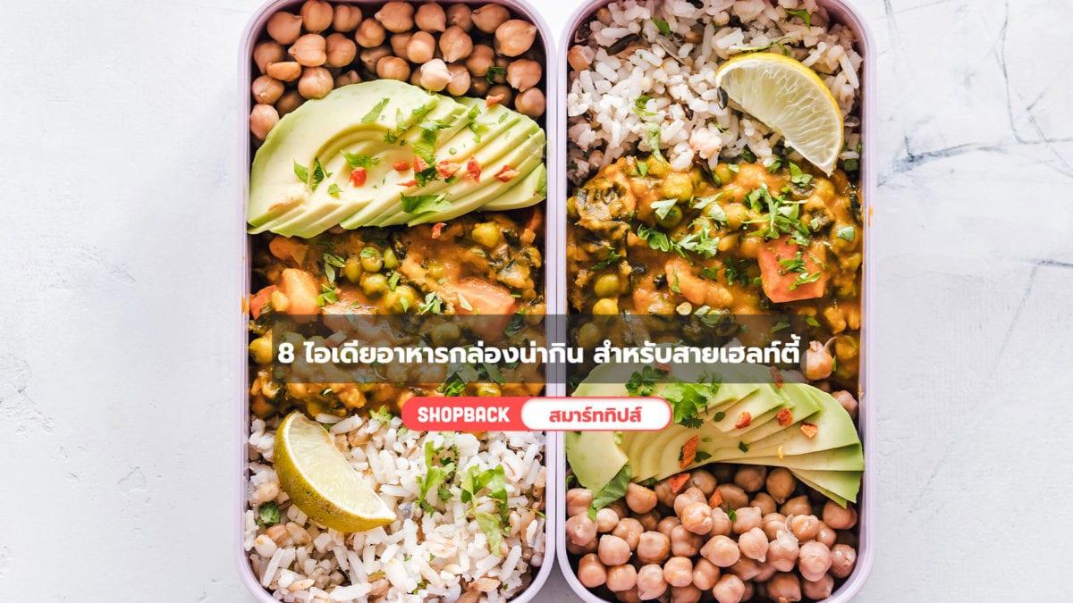 8 ไอเดียอาหารกล่องน่ากิน สำหรับสาวยุคใหม่ ที่ใส่ใจสุขภาพ