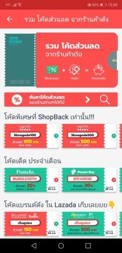 แอพ ShopBack, คูปอง powerbuy