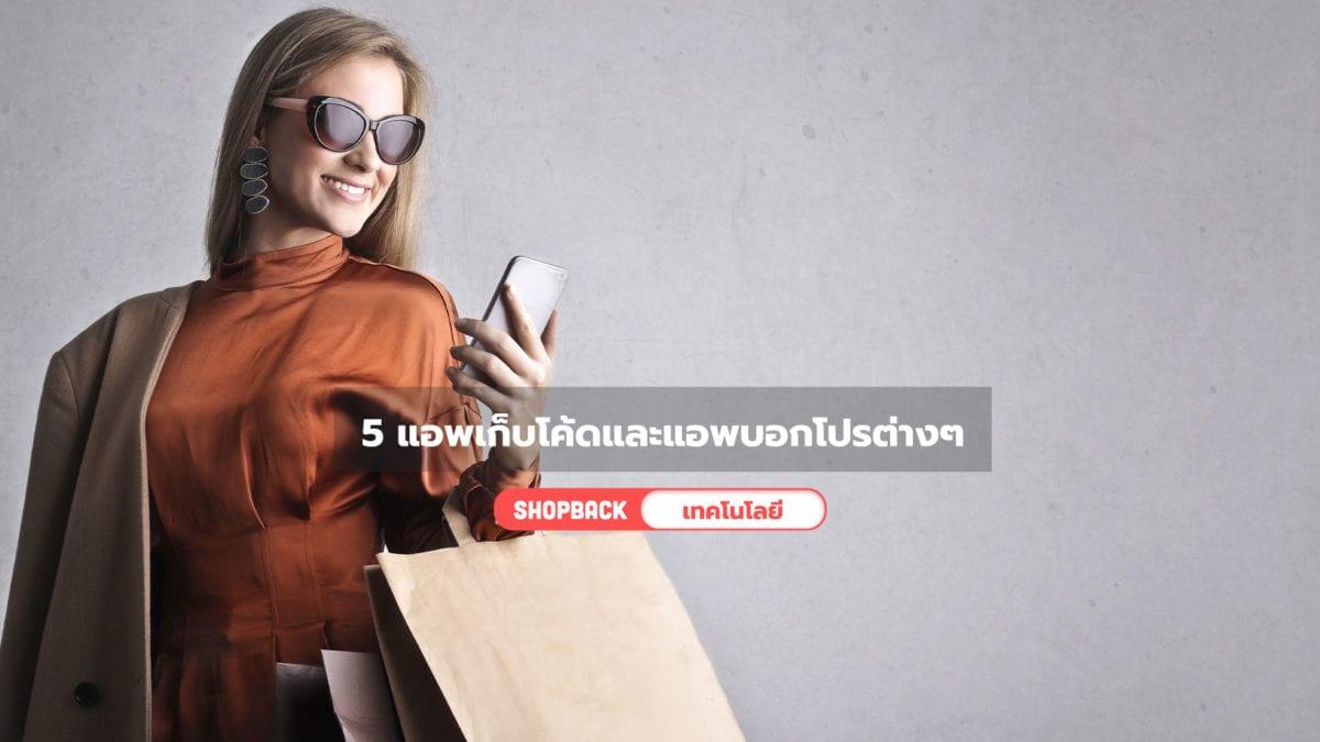 แอพ ShopBack อัปเดตใหม่ เก็บคูปองได้แบบไม่อั้น พร้อมแนะนำแอพเก็บดีล ที่ไม่ควรพลาด!